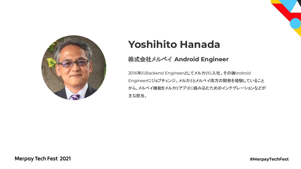 #MerpayTechFest 株式会社メルペイ Android Engineer Yoshi...