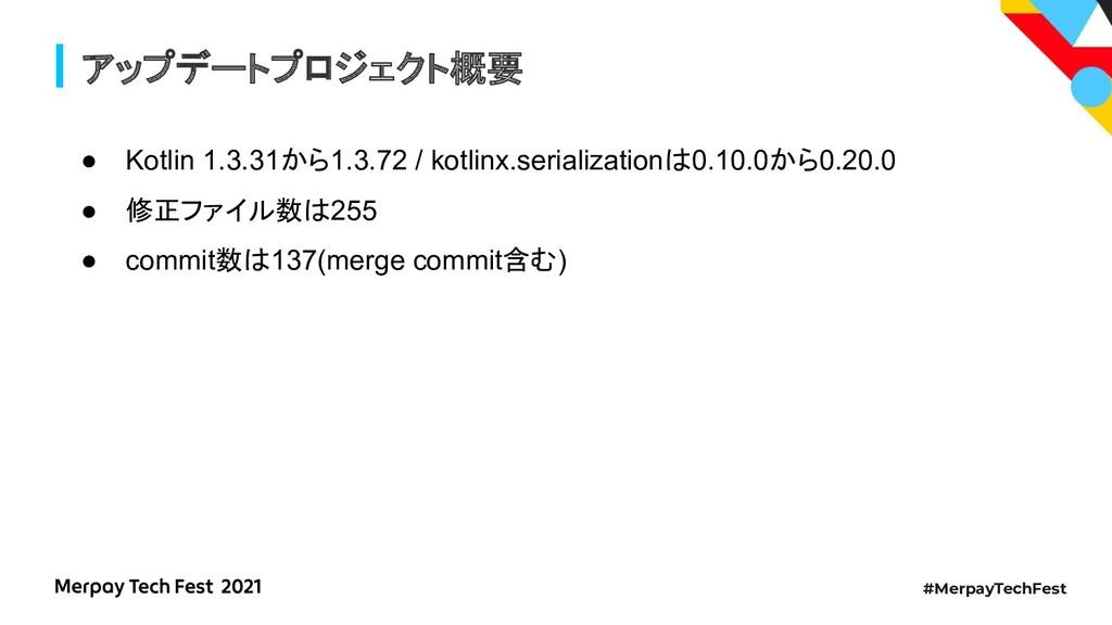 #MerpayTechFest アップデートプロジェクト概要 ● Kotlin 1.3.31か...