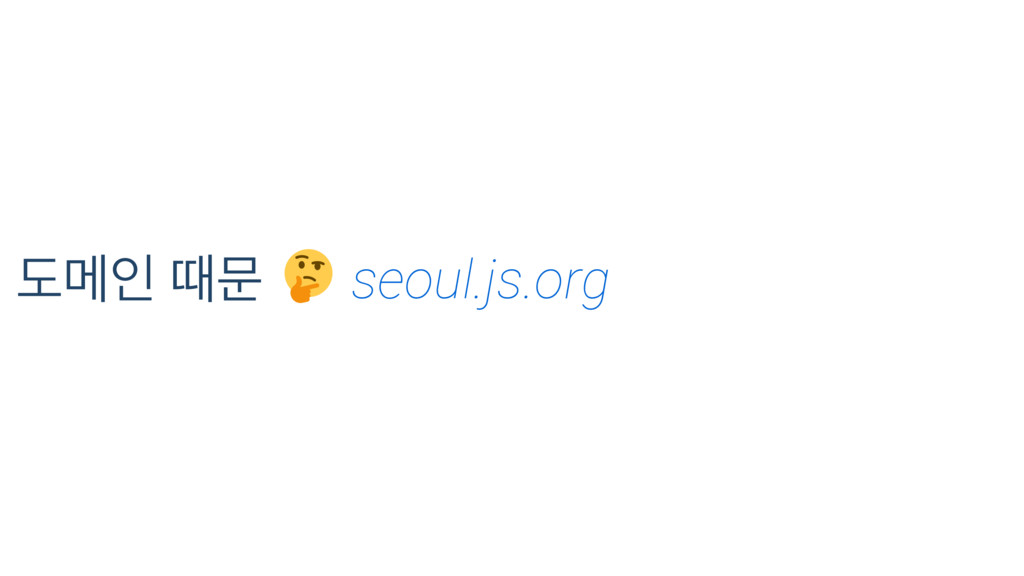 도메인 때문 seoul.js.org