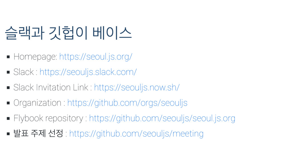 슬랙과 깃헙이 베이스 Homepage: https://seoul.js.org/ Sla...