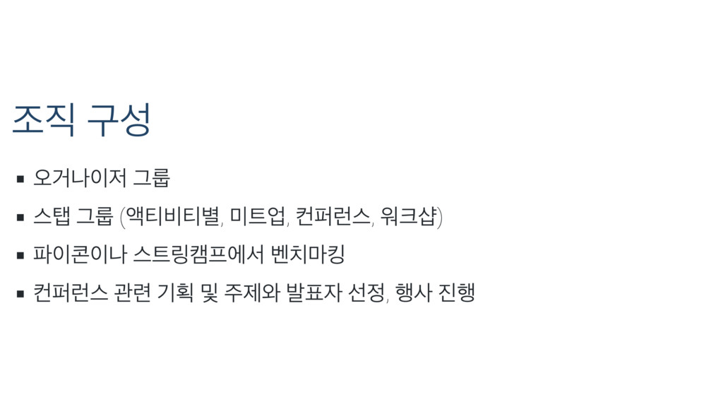 조직 구성 오거나이저 그룹 스탭 그룹 ( 액티비티별, 미트업, 컨퍼런스, 워크샵) 파...