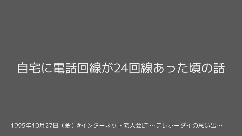 1995年10月27日(金)#インターネット老人会LT 〜テレホーダイの思い出〜 自宅に電話回...