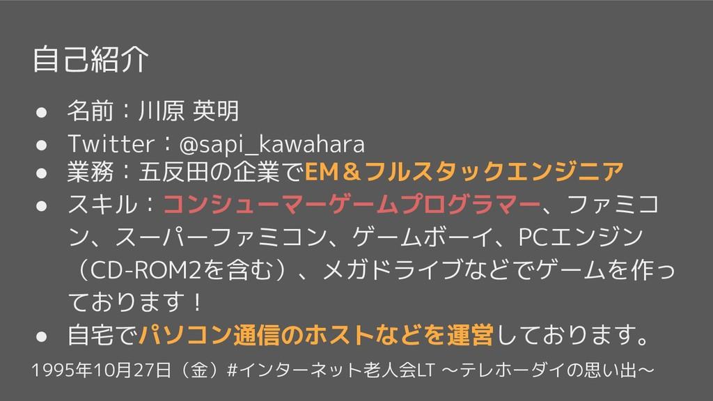 1995年10月27日(金)#インターネット老人会LT 〜テレホーダイの思い出〜 自己紹介 ●...