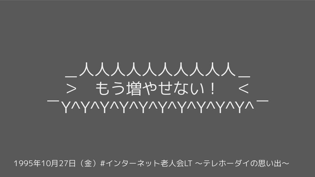 1995年10月27日(金)#インターネット老人会LT 〜テレホーダイの思い出〜 _人人人人人...