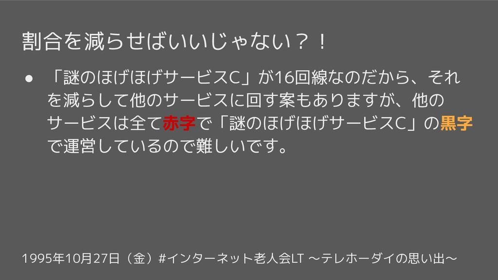 1995年10月27日(金)#インターネット老人会LT 〜テレホーダイの思い出〜 割合を減らせ...