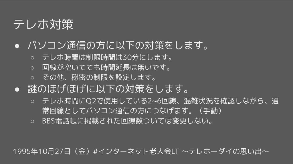1995年10月27日(金)#インターネット老人会LT 〜テレホーダイの思い出〜 テレホ対策 ...