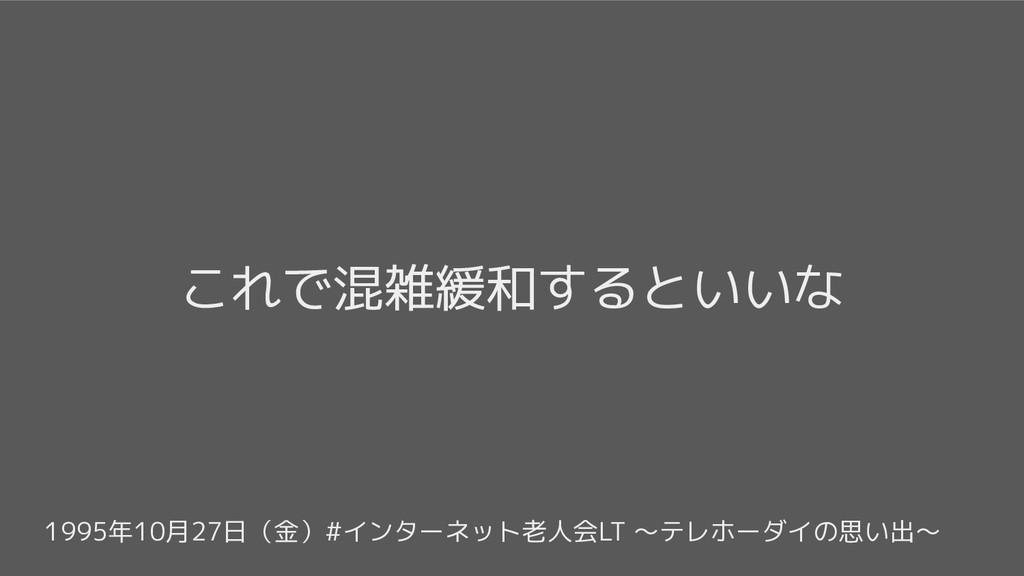 1995年10月27日(金)#インターネット老人会LT 〜テレホーダイの思い出〜 これで混雑緩...