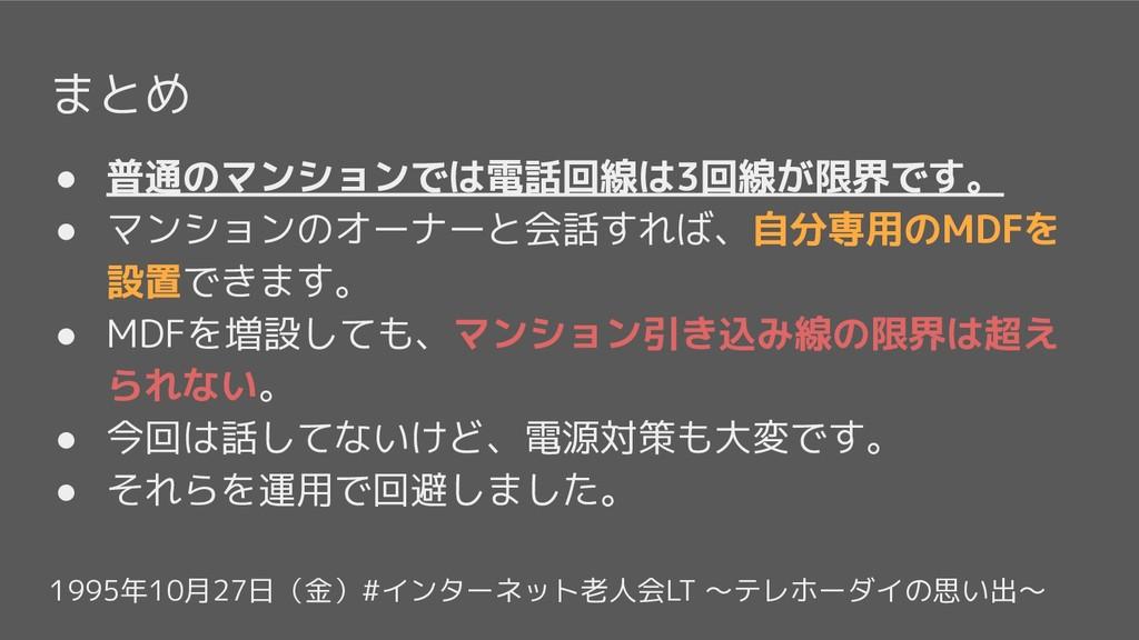 1995年10月27日(金)#インターネット老人会LT 〜テレホーダイの思い出〜 まとめ ● ...