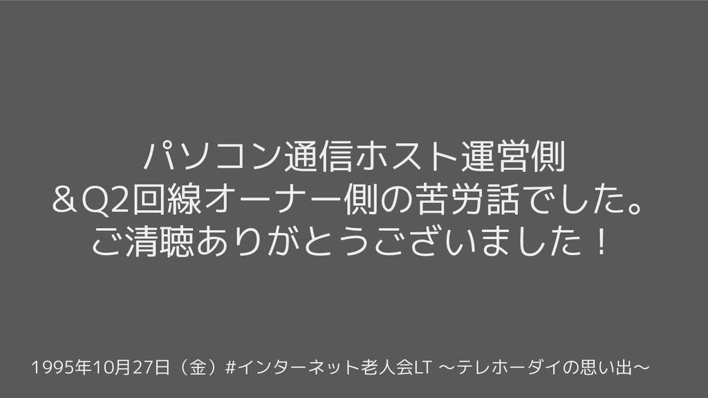1995年10月27日(金)#インターネット老人会LT 〜テレホーダイの思い出〜 パソコン通信...