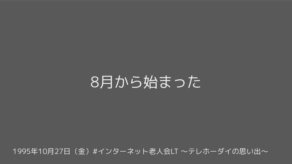 1995年10月27日(金)#インターネット老人会LT 〜テレホーダイの思い出〜 8月から始ま...