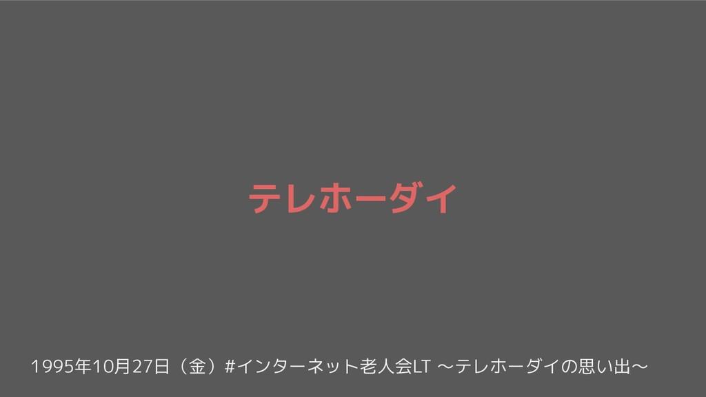 1995年10月27日(金)#インターネット老人会LT 〜テレホーダイの思い出〜 テレホーダイ