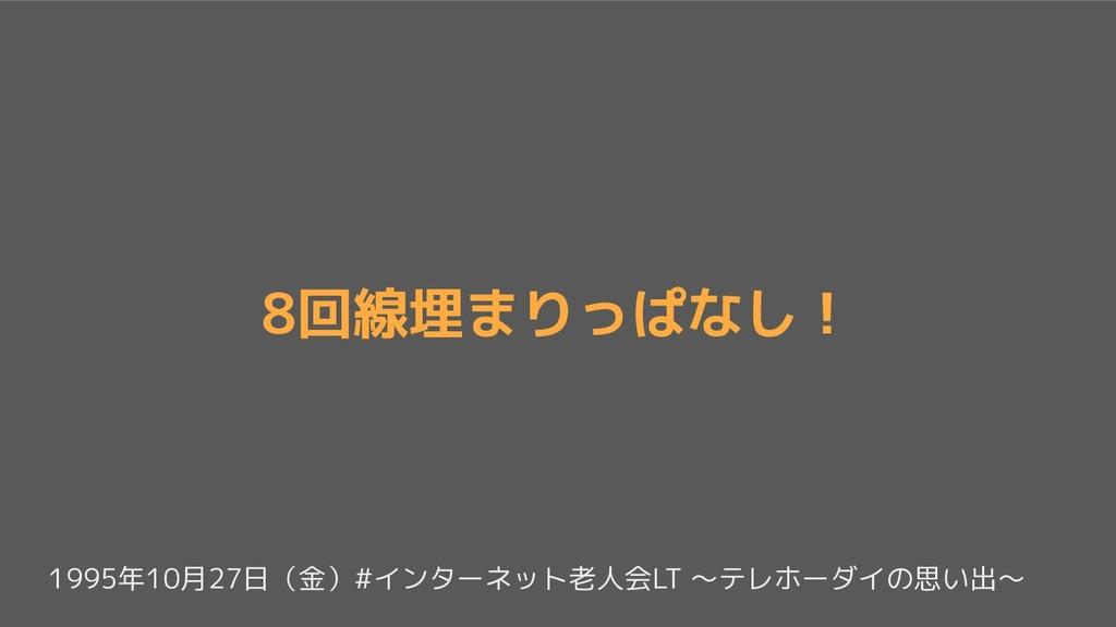 1995年10月27日(金)#インターネット老人会LT 〜テレホーダイの思い出〜 8回線埋まり...