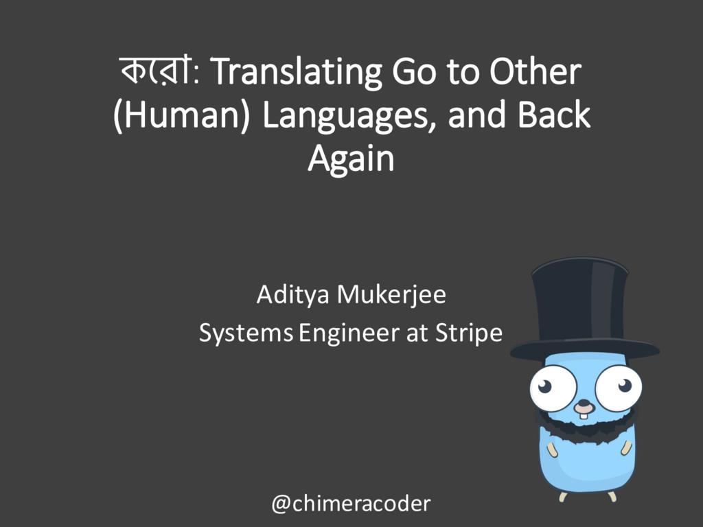 কেরা: Translating Go to Other (Human) Languages...
