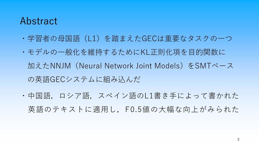 Abstract ・学習者の母国語(L1)を踏まえたGECは重要なタスクの一つ ・モデルの一般...