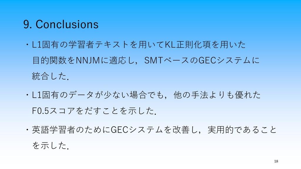 9. Conclusions 18 ・L1固有の学習者テキストを用いてKL正則化項を用いた 目...