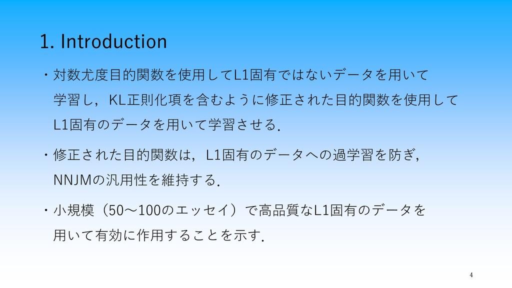 1. Introduction ・対数尤度目的関数を使用してL1固有ではないデータを用いて 学...