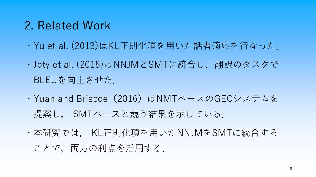2. Related Work 5 ・Yu et al. (2013)はKL正則化項を用いた話...