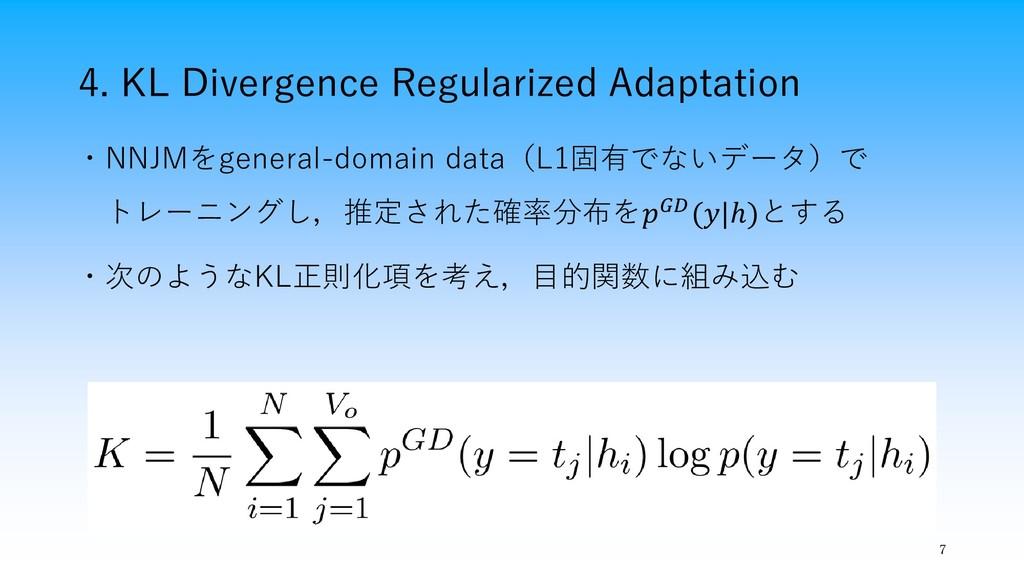 4. KL Divergence Regularized Adaptation 7 ・NNJM...