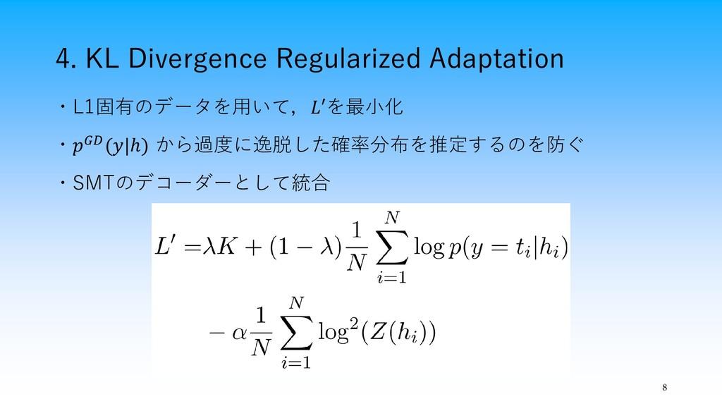 4. KL Divergence Regularized Adaptation 8 ・L1固有...