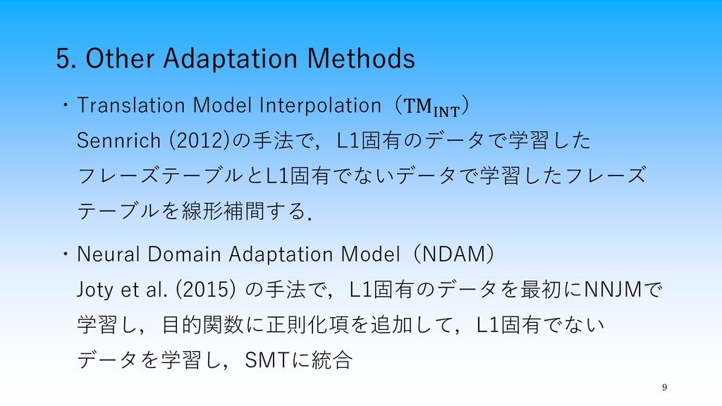 5. Other Adaptation Methods 9 ・Translation Mode...