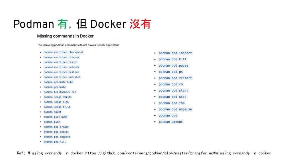 Podman 有,但 Docker 沒有 Ref: Missing commands in d...