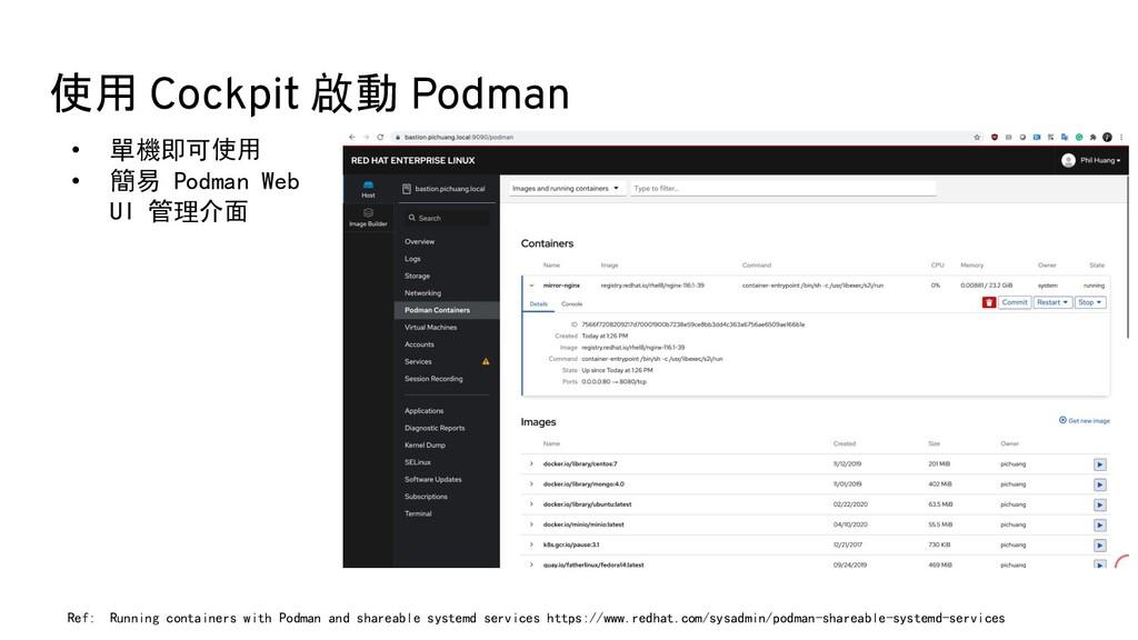 使用 Cockpit 啟動 Podman • 單機即可使用 • 簡易 Podman Web U...