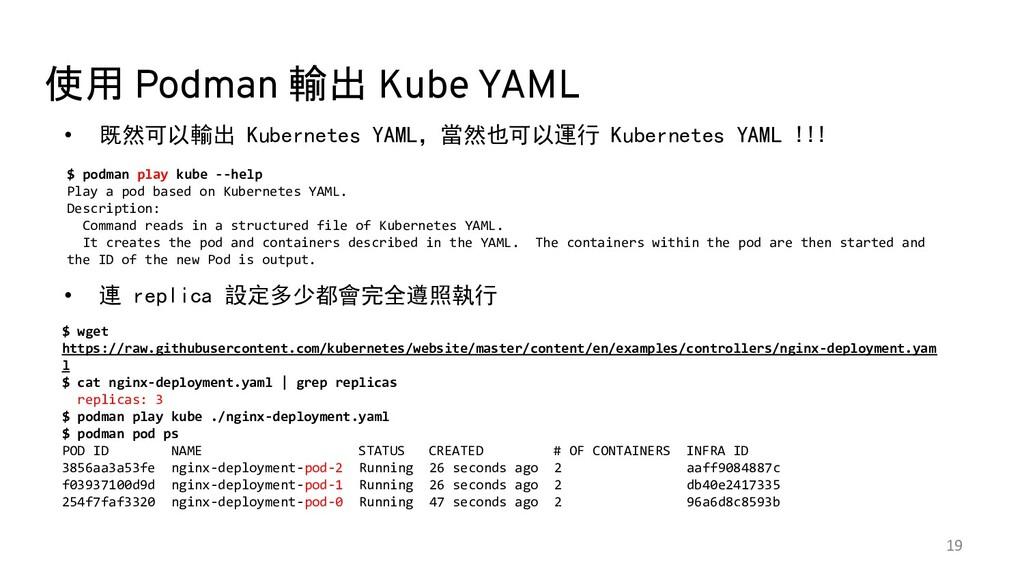 使用 Podman 輸出 Kube YAML • 既然可以輸出 Kubernetes YAML...