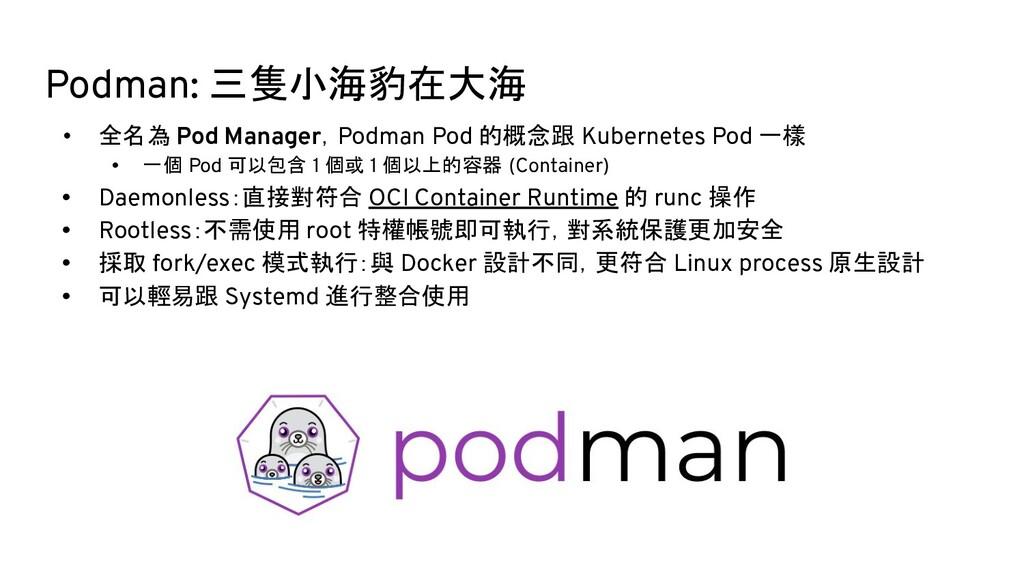 Podman: 三隻小海豹在大海 • 全名為 Pod Manager,Podman Pod 的...