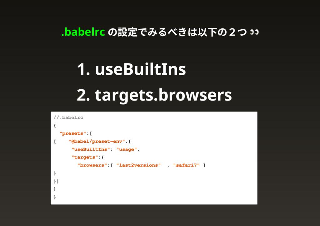 .babelrc の設定でみるべきは以下の2つ 1. useBuiltIns 2. targe...