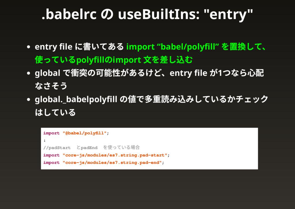 "entry file に書いてある import ""babel/polyfill"" を置換して、 ..."