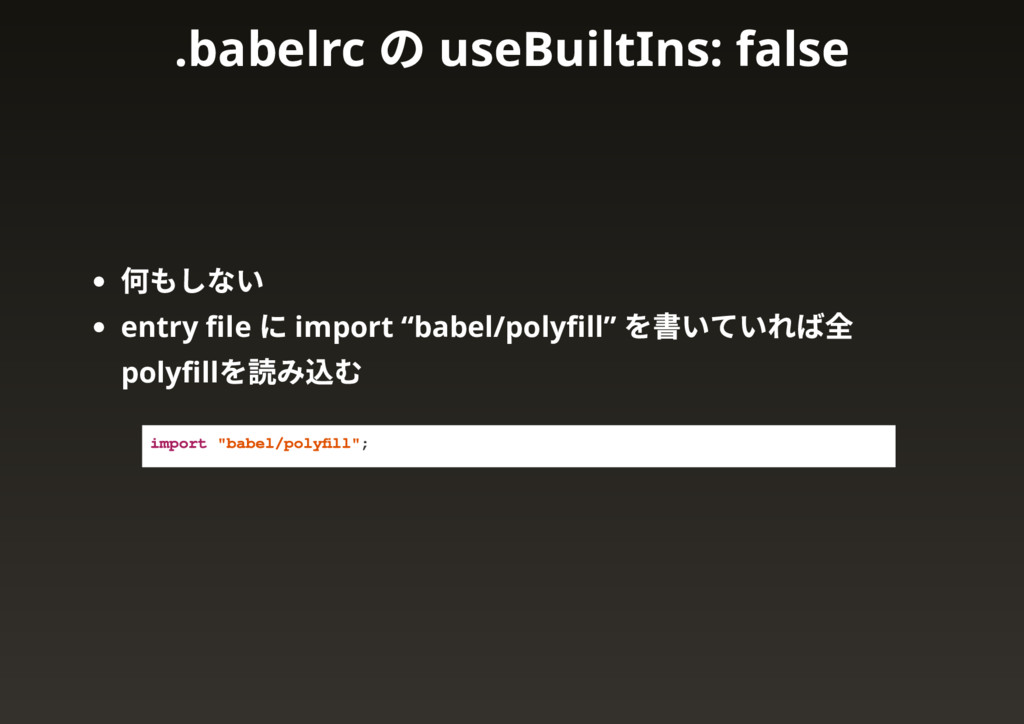 """何もしない entry file に import """"babel/polyfill"""" を書いていれ..."""