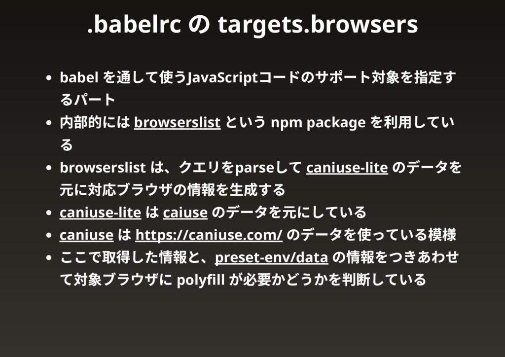 babel を通して使うJavaScript コードのサポート対象を指定す るパート 内部的に...