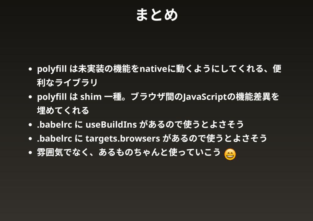 polyfill は未実装の機能をnative に動くようにしてくれる、便 利なライブラリ po...