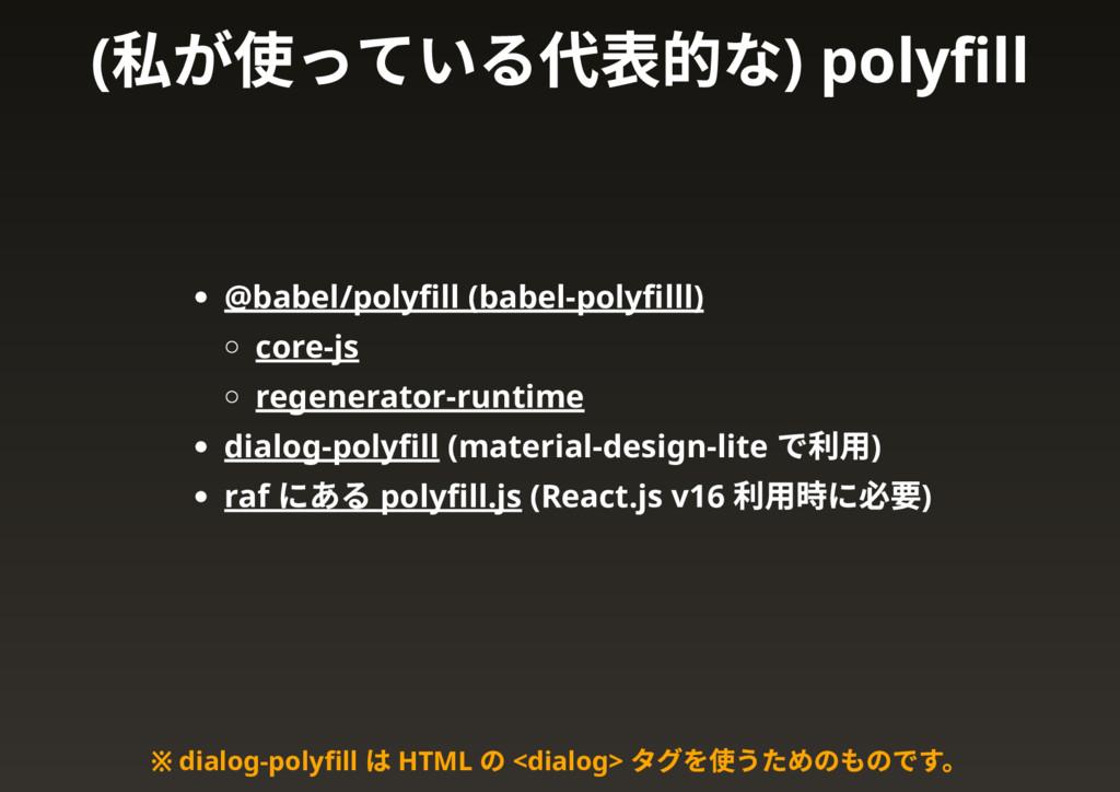 @babel/polyfill (babel-polyfilll) core-js regener...