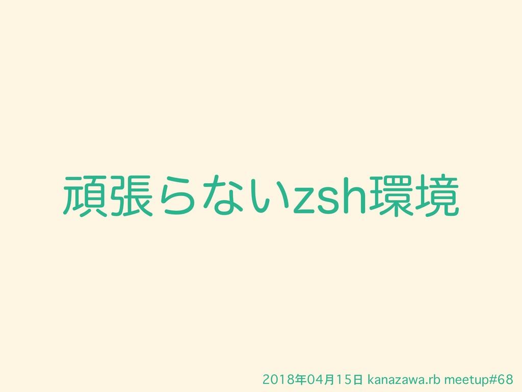 2018年04月15日 kanazawa.rb meetup#68 ؤுΒͳ͍[TIڥ