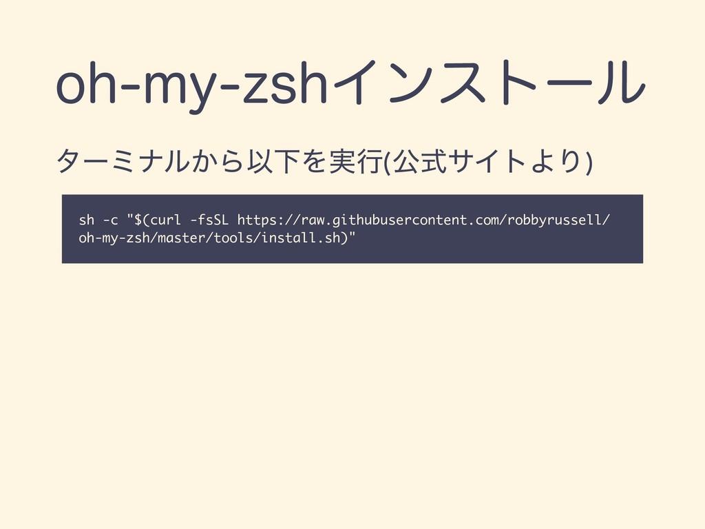 """PINZ[TIΠϯετʔϧ λʔϛφϧ͔ΒҎԼΛ࣮ߦ(ެࣜαΠτΑΓ) sh -c """"$(..."""