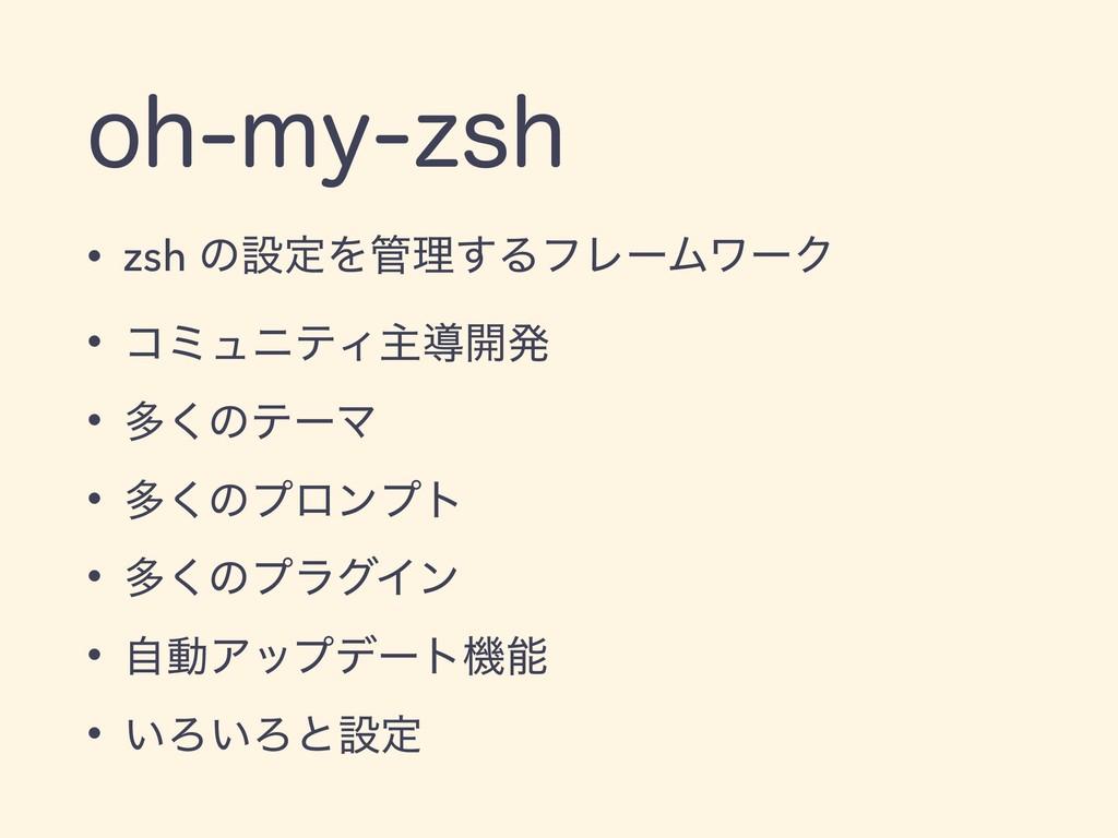 PINZ[TI • zsh ͷઃఆΛཧ͢ΔϑϨʔϜϫʔΫ • ίϛϡχςΟओಋ։ൃ • ...