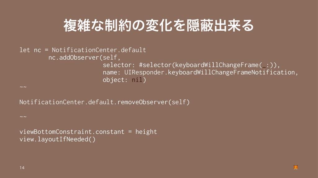 ෳͳ੍ͷมԽΛӅṭग़དྷΔ let nc = NotificationCenter.defa...