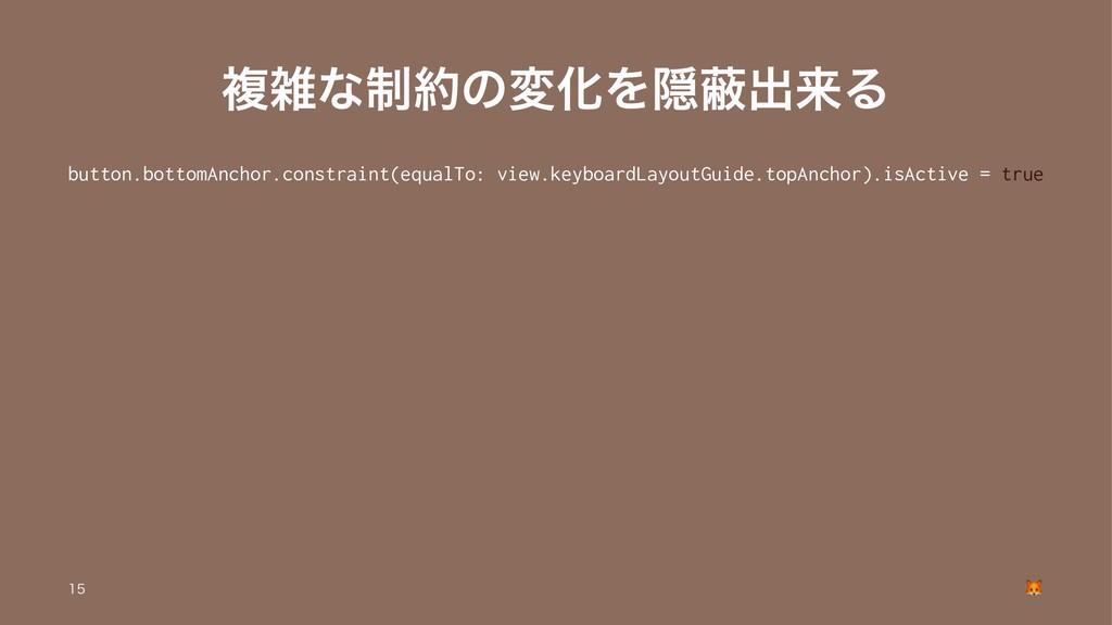 ෳͳ੍ͷมԽΛӅṭग़དྷΔ button.bottomAnchor.constraint(e...