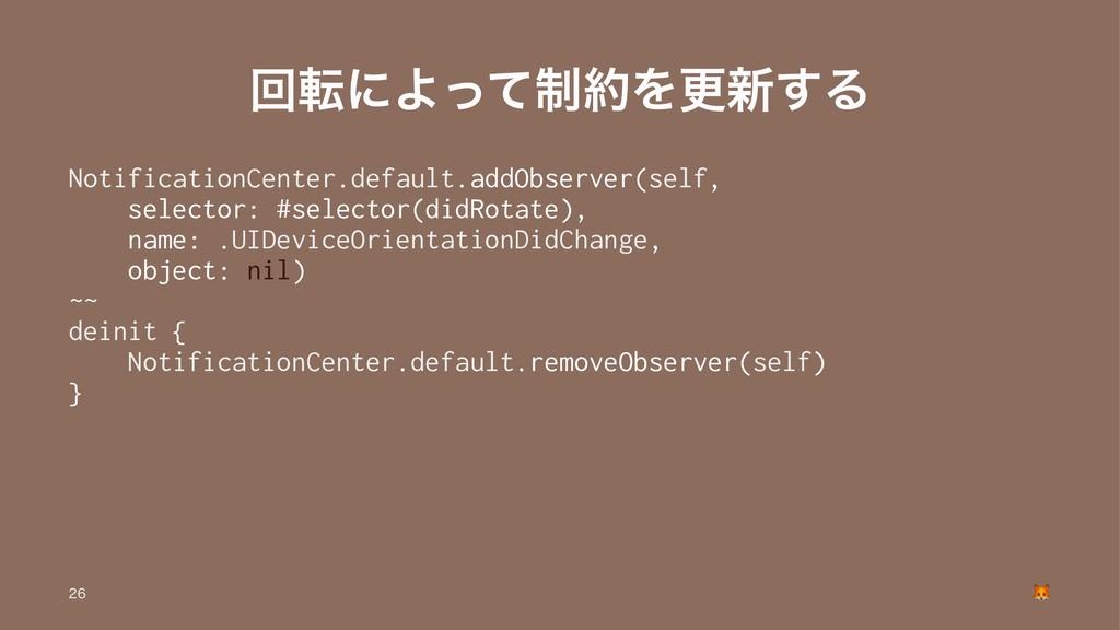 ճసʹΑ੍ͬͯΛߋ৽͢Δ NotificationCenter.default.addObs...