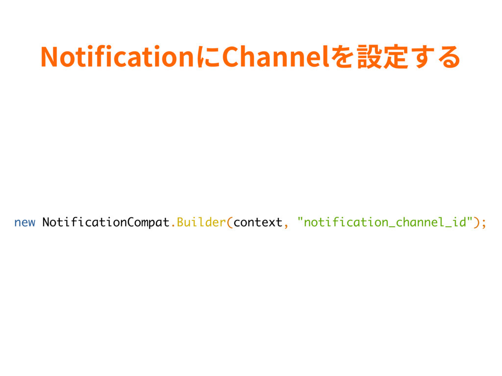 /PUJDBUJPOח$IBOOFM鏣㹀ׅ new NotificationCompat...