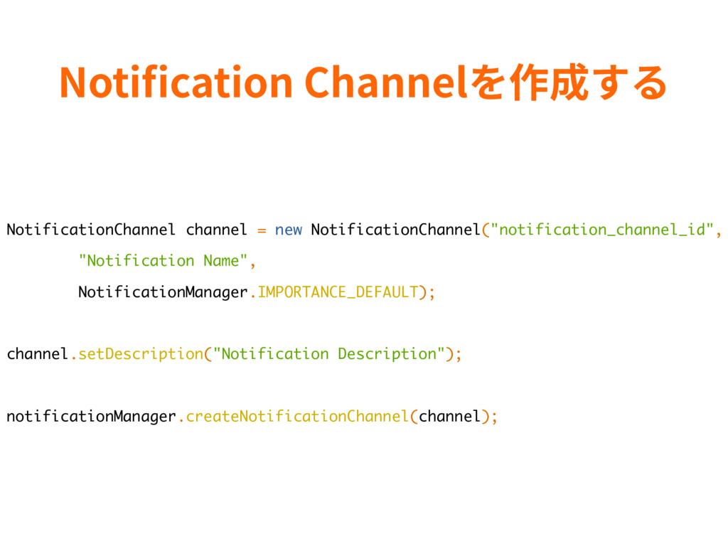 /PUJDBUJPO$IBOOFM⡲䧭ׅ NotificationChannel ch...