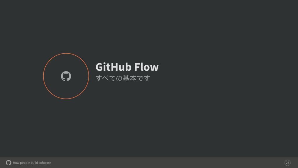 How people build software GitHub Flow ͯ͢ͷجຊͰ͢ ...