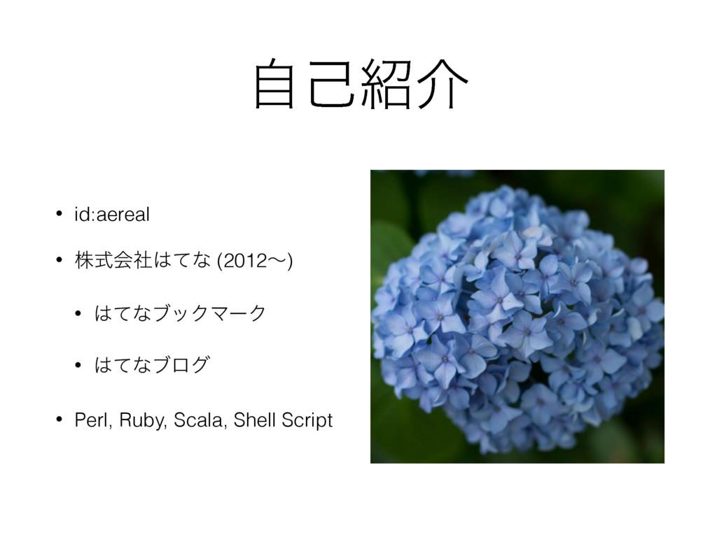 ࣗݾհ • id:aereal • גࣜձࣾͯͳ (2012ʙ) • ͯͳϒοΫϚʔΫ ...