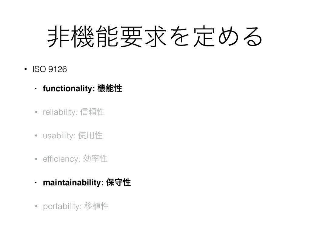 ඇػཁٻΛఆΊΔ • ISO 9126 • functionality: ػੑ • rel...