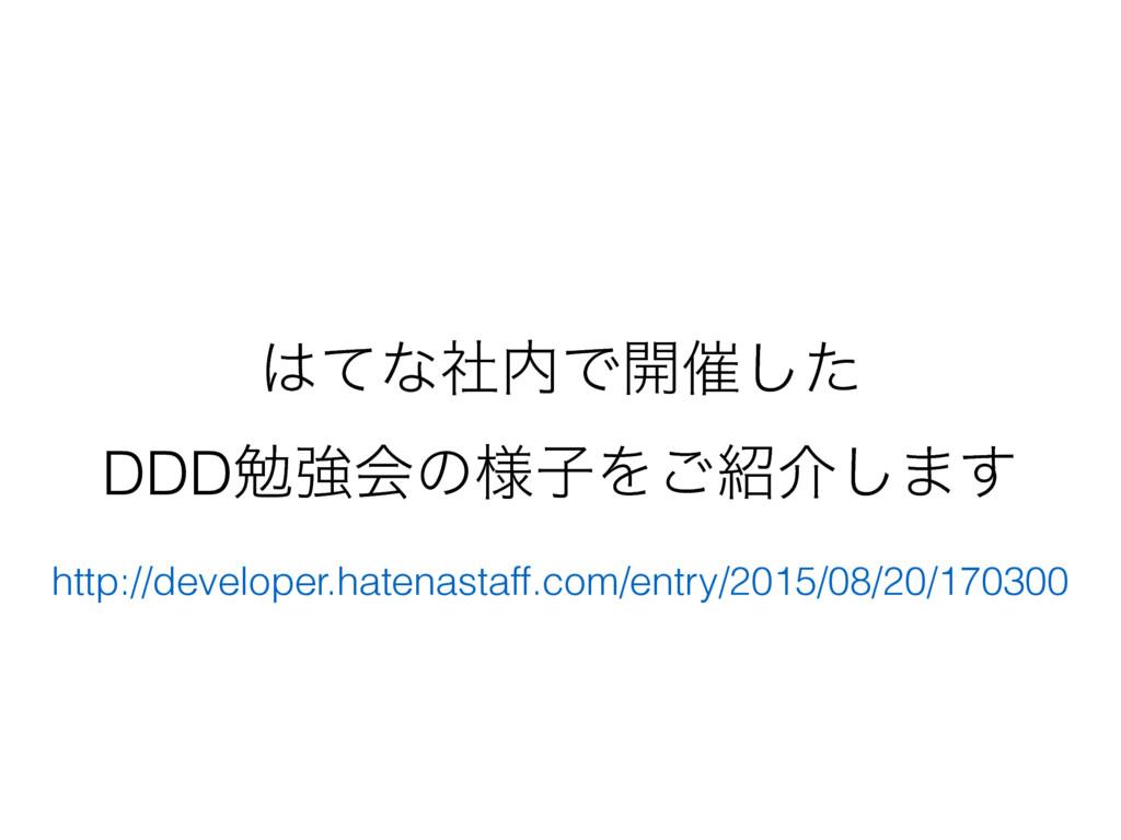 ͯͳࣾͰ։࠵ͨ͠ DDDษڧձͷ༷ࢠΛ͝հ͠·͢ http://developer.h...