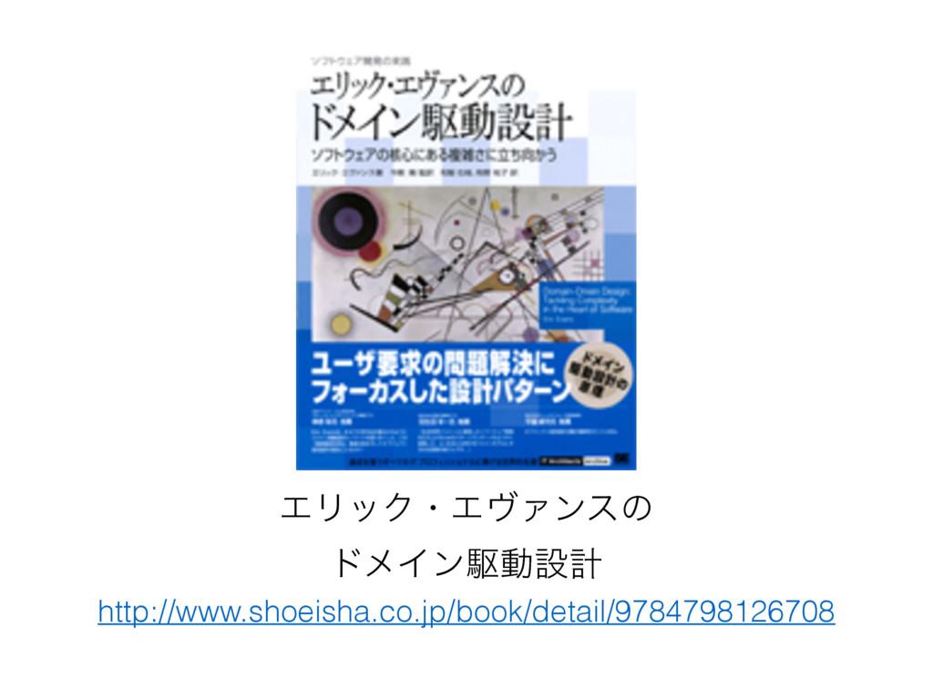 ΤϦοΫɾΤϰΝϯεͷ υϝΠϯۦಈઃܭ http://www.shoeisha.co.jp...