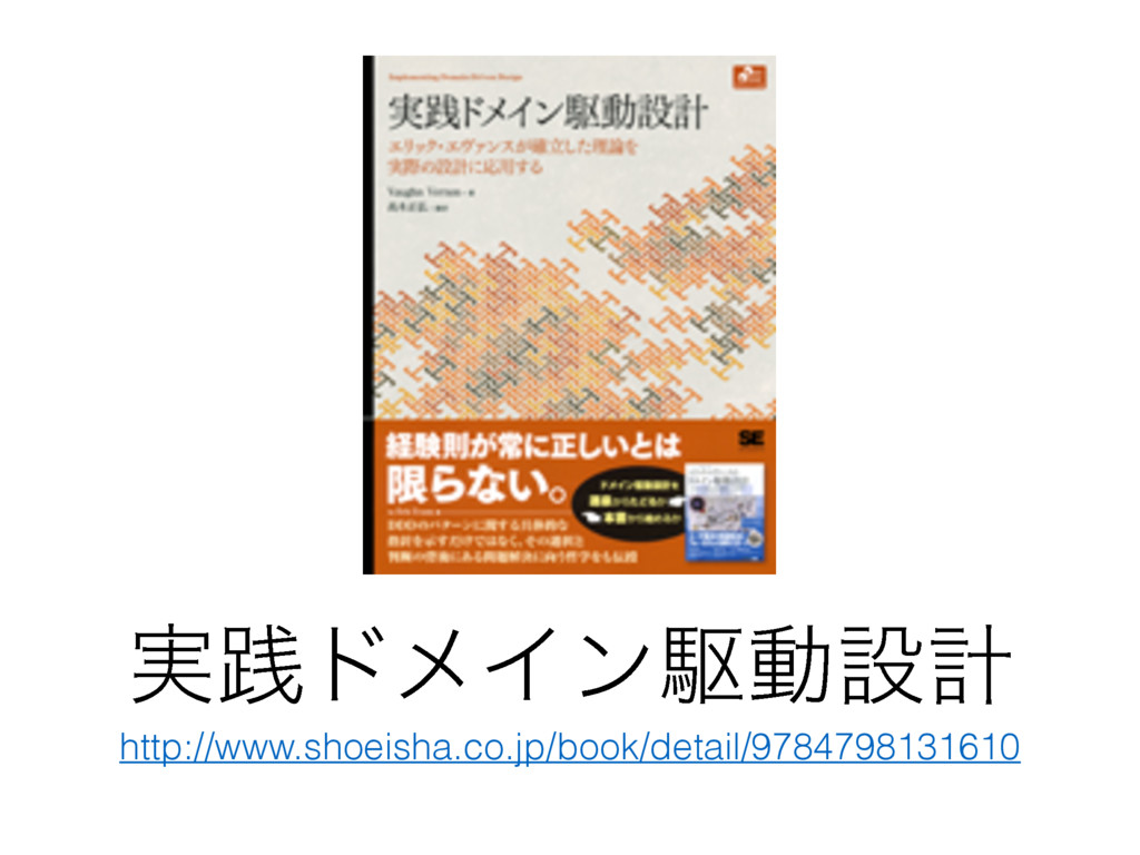 ࣮ફυϝΠϯۦಈઃܭ http://www.shoeisha.co.jp/book/detai...