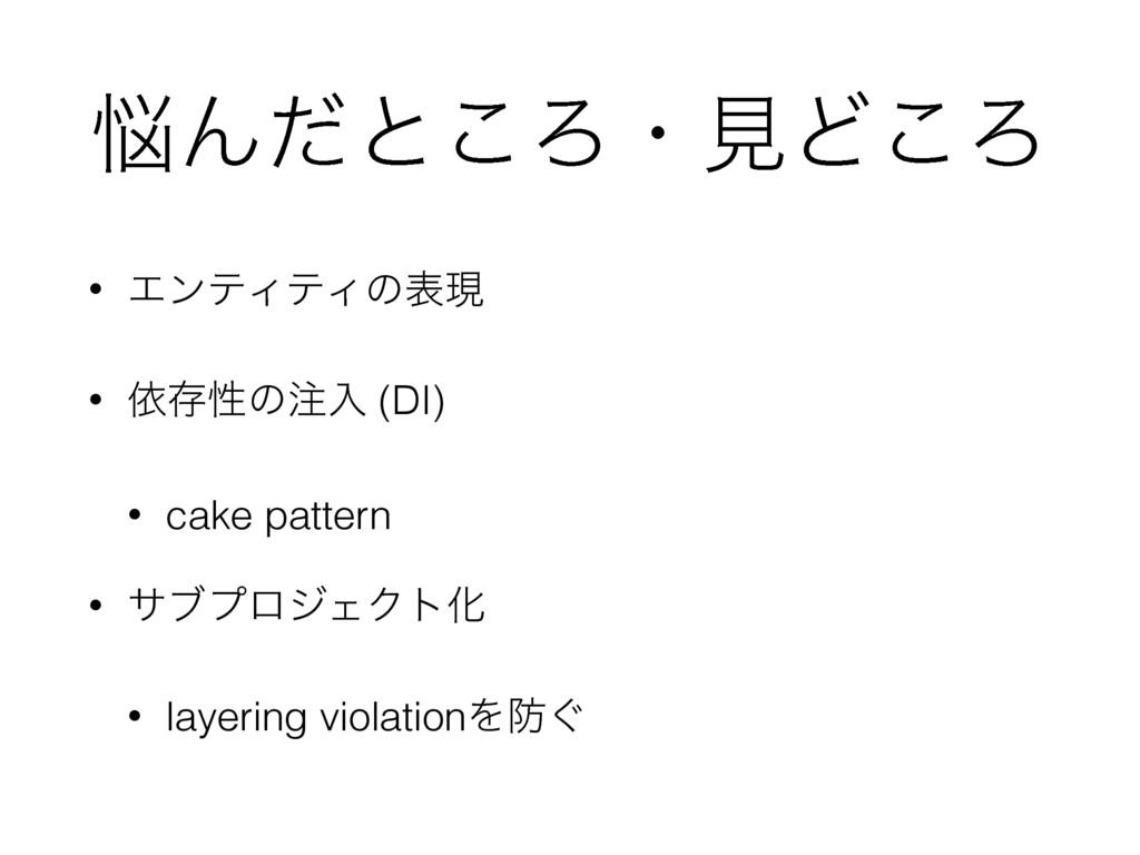 Μͩͱ͜ΖɾݟͲ͜Ζ • ΤϯςΟςΟͷදݱ • ґଘੑͷೖ (DI) • cake pa...