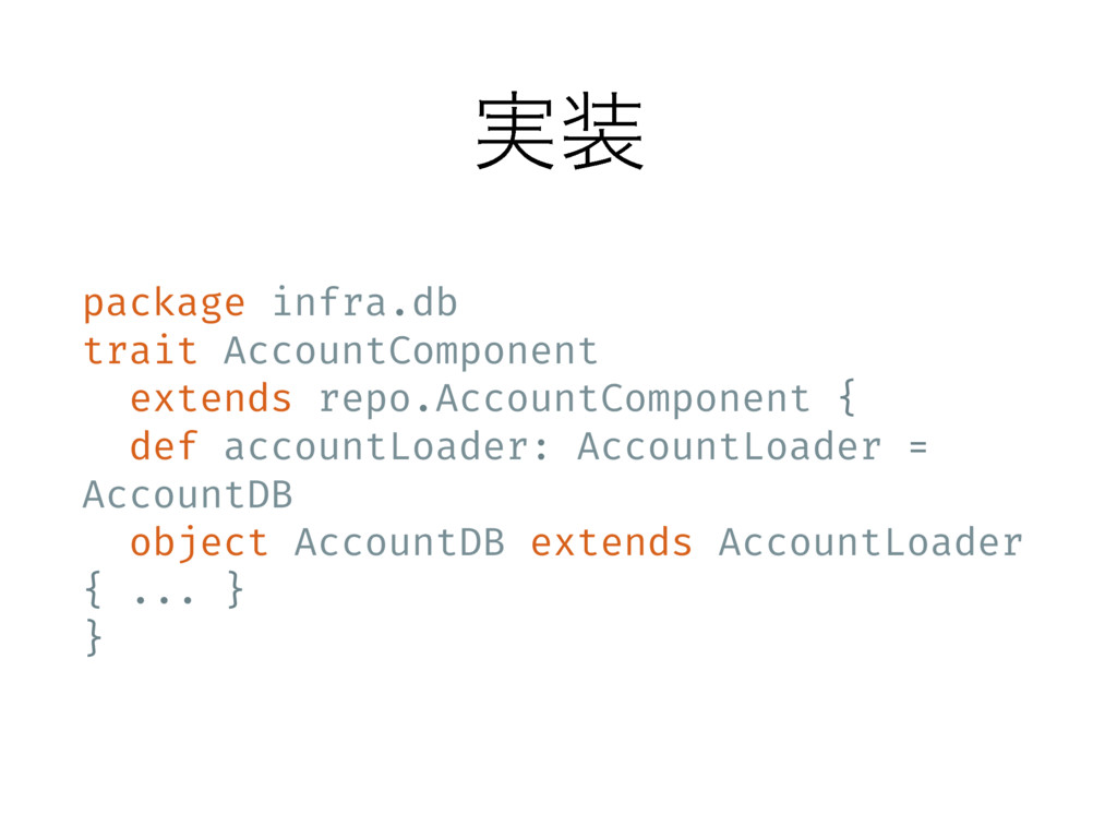 ࣮૷ package infra.db trait AccountComponent exte...